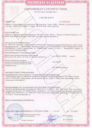 сертификат ВКР-С(В)
